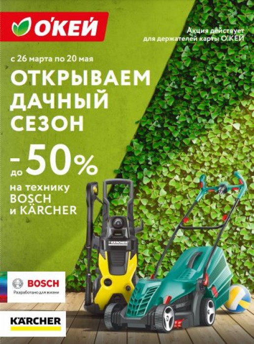 Акция ОКЕЙ. До 50% на технику BOSCH и KÄRCHER за наклейки