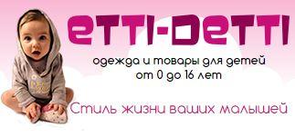 Этти Детти - Скидки до 7%.