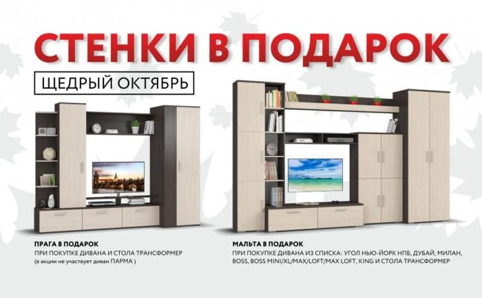 Акции в Много Мебели октябрь 2019. Стенка в подарок