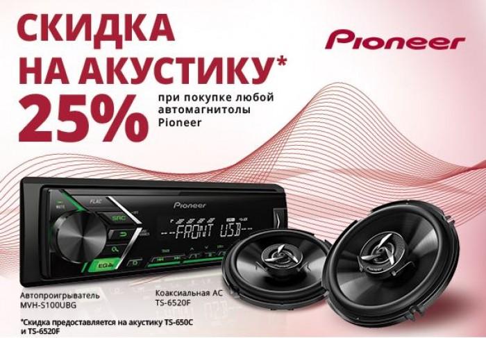 Акции ДНС 2019. 25% на акустику Pioner