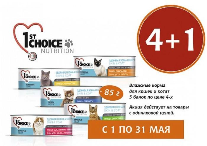 Cats&Dogs - 5 банок 1st Choice 85г по цене 4-х