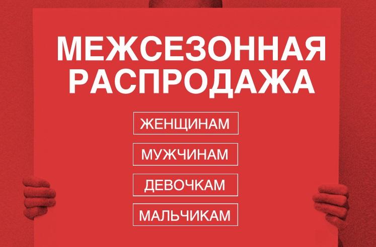 Магазин MEXX скидки