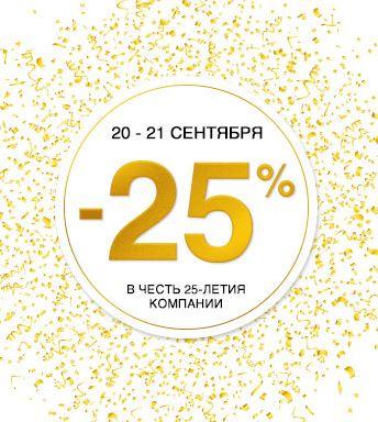 Акции lady&gentleman CITY. 25% на Осень-Зиму 2018/2018