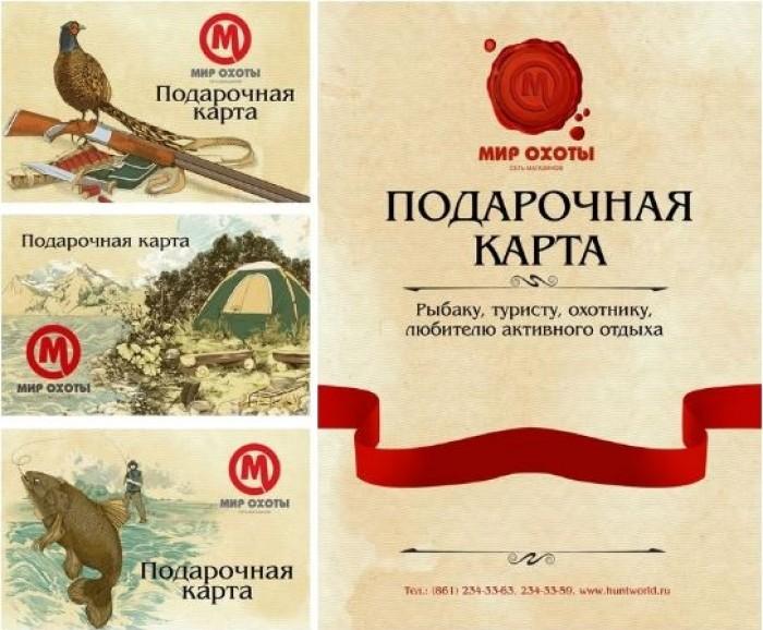 Мир Охоты - Подарочные карты