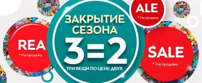 """Акции в Стокманн август 2019. """"3 по цене 2"""" на одежду и обувь"""