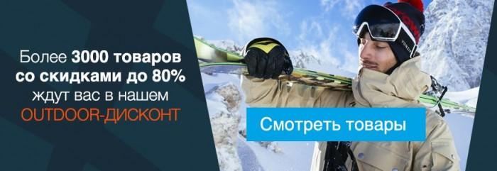 АльпИндустрия - Распродажа со скидками до 80%