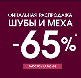 Акции TOTO. До 65% на шубы и меха Осень-Зима 2019/2020