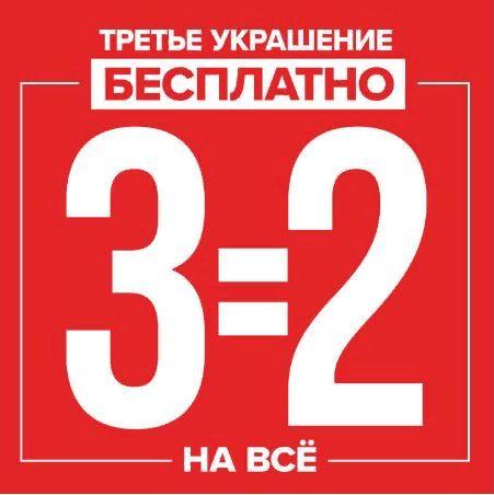 """Акции VALTERA 2019. """"3 украшения по цене 2"""""""