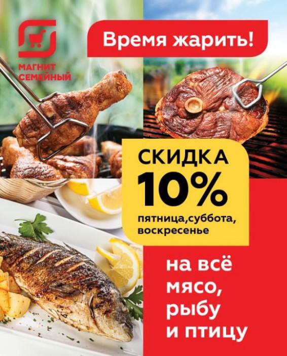Акции в Магните 2019. 10% на все мясо, рыбу и птицу