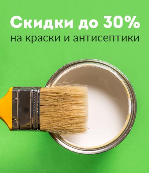 Акции Твой Дом август 2018. До 30% на краски и антисептики