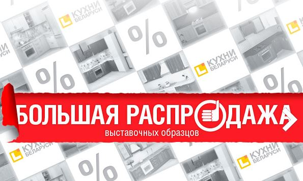 Кухни Беларуси - Распродажа Выставочных образцов.