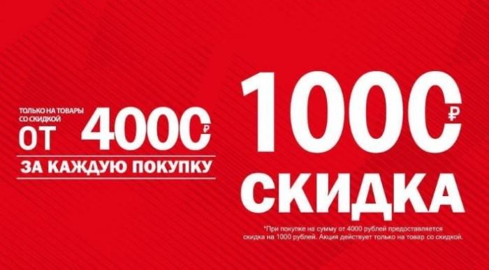 Акции Colin's. Скидка 1000 при покупке на 4000 рублей