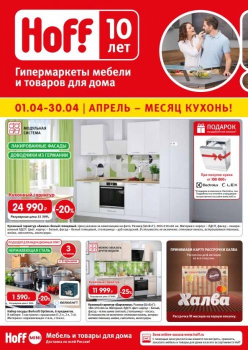 Акции ХОФФ: Каталог мебели и товаров для дома апрель 2019