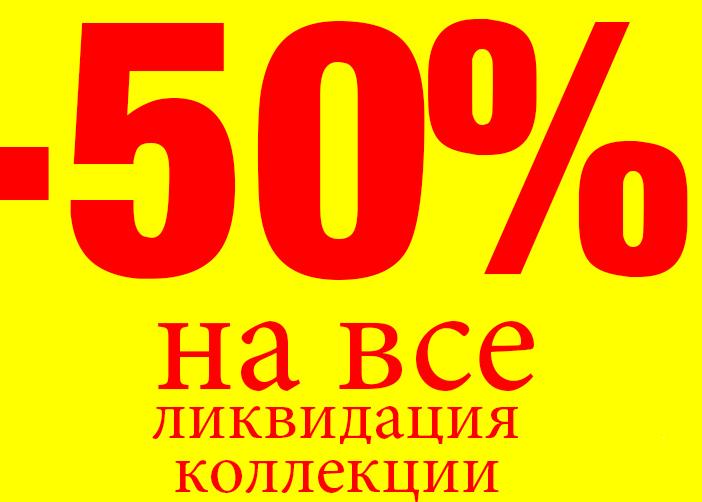 Магазин РЕДМОНД , распродажа