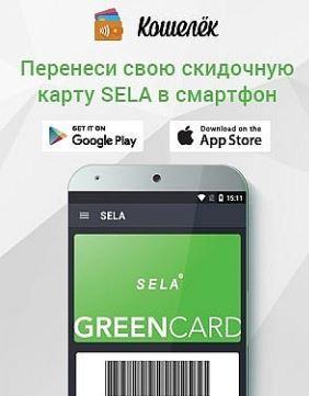 SELA - Перенеси свою карту в смартфон