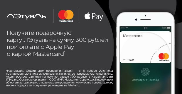 Л'Этуаль - Подарочный сертификат при оплате с помощью Apple Pay и Mastercard
