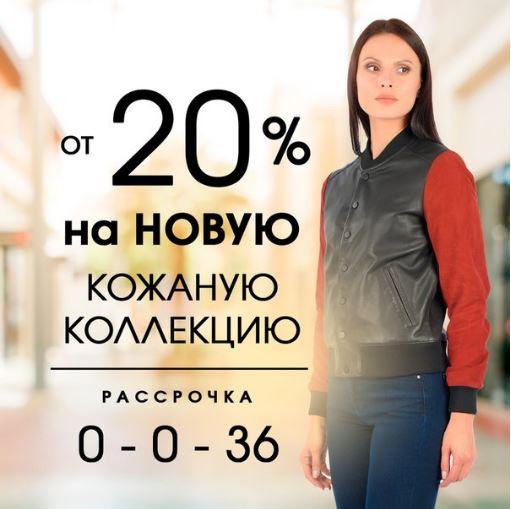 Акции Алеф 2018. 20% на кожаные куртки из новой коллекции