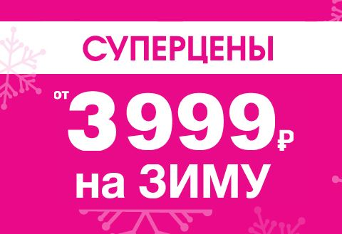 Суперзима в THOMAS MÜNZ — обувь от 3999 рублей!