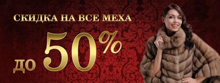АЛЕФ - Скиди до 50% на ВСЕ меха