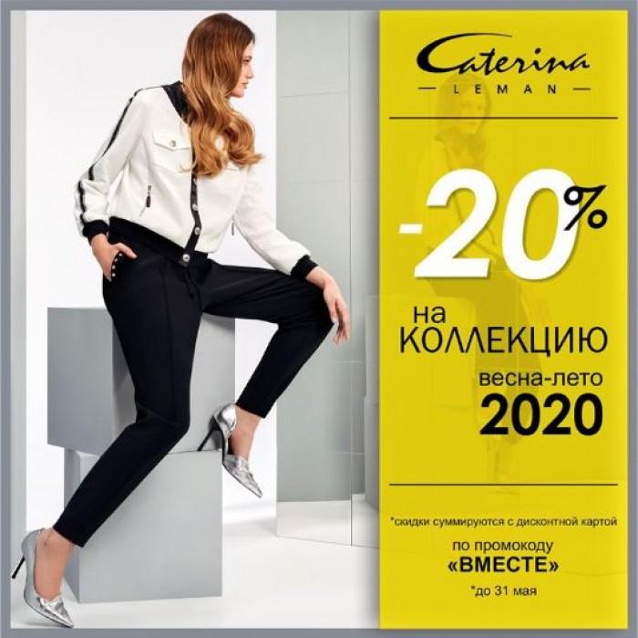 Акции Caterina Leman. 20% на хиты сезона Весна-Лето 2020