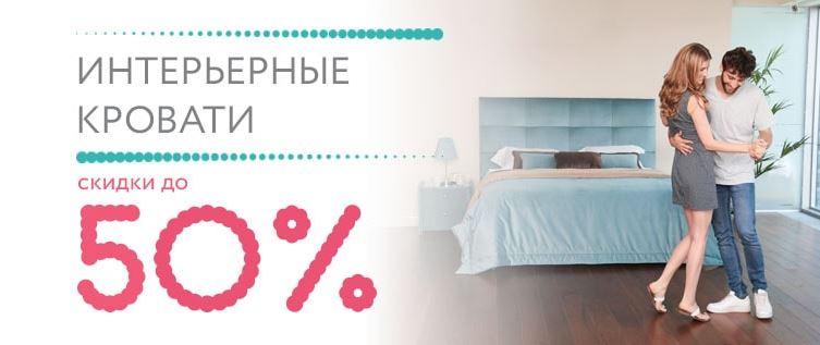 Акции Аскона в Москве в ноябре 2017. Скидки на интерьерные кровати