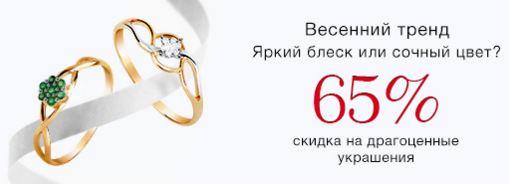 """Каратов - Скидка до 55% на драгоценные украшения"""""""