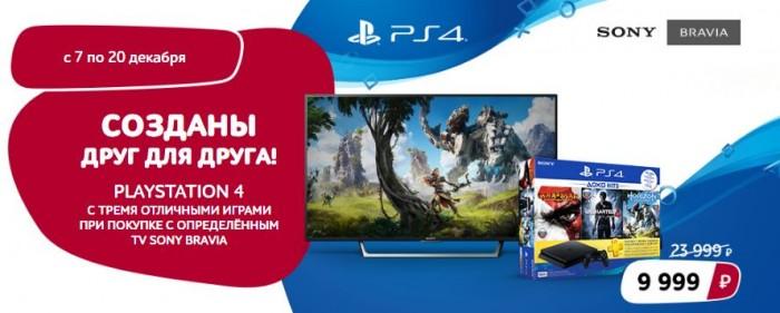 Акции Эльдорадо. PlayStation 4 в подарок за покупку TV SONY
