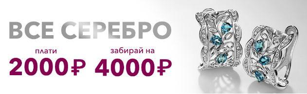 Акции Kari на серебро 2019. Бери на 4000 плати 2000 рублей