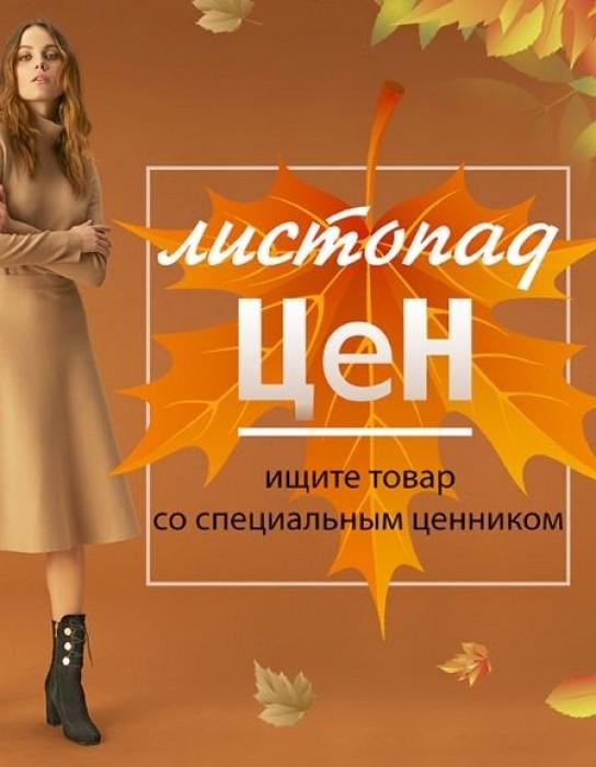 """Акция """"Листопад цен"""" со специальной скидкой в салонах Мода и Комфорт"""