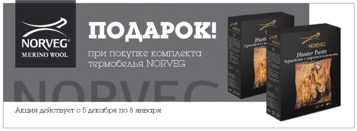 Мир Охоты - Термобелье Norveg в подарок