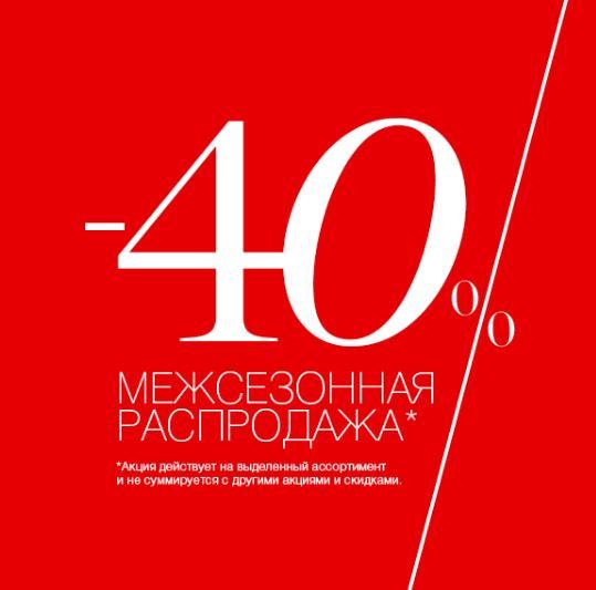 Акции Love Republic 2018. 40% на межсезонной распродаже