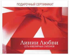 Линии Любви - Подарочные сертификаты.