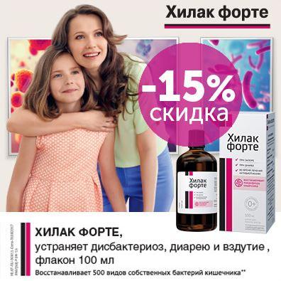 Первая Помощь - Скидки 15% в мае 2017