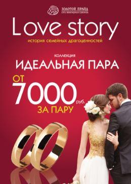Золотой Прайд - Свадебные кольца от 7000 р. за пару
