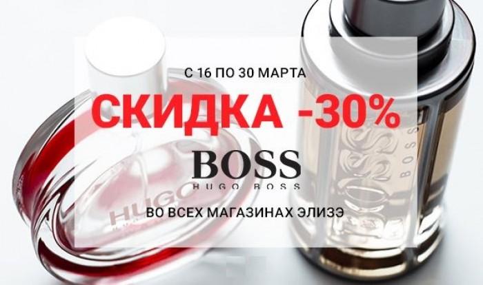Элизэ - Скидка 30% на парфюмерию Hugo Boss