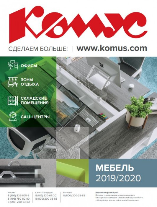 Акции КОМУС 2019/2020. Офисная мебели по супер-цене