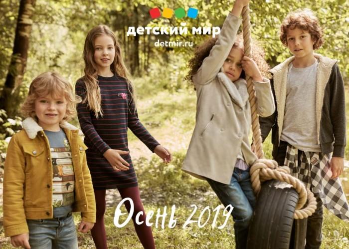 Акции Детский Мир сегодня. Каталог одежды и обуви Осень 2019