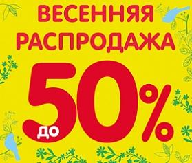 Магазин АКАДЕМИЯ, скидки до 50% на межсезонной распродаже