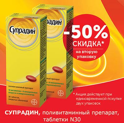 """Первая Помощь - Акция """"Скидка 50%"""""""