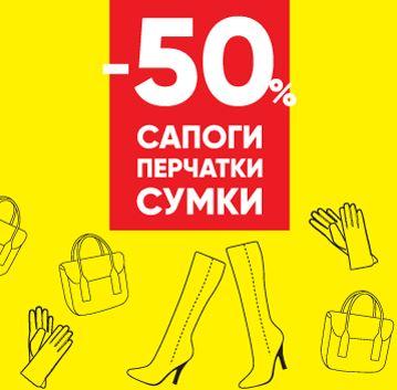 Акции Thomas Munz. Скидки от 50% на женскую обувь и сумки