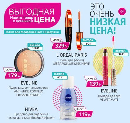 Подружка - Выгодные цены на косметику и парфюмерию