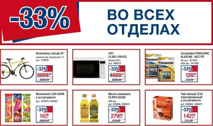 Акции в МЕТРО. Распродажа во всех отделах. Скидка 33% с 13 по 26 июля