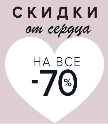 Распродажа в MOTIVI. Скидки от сердца. 70% на ВСЕ
