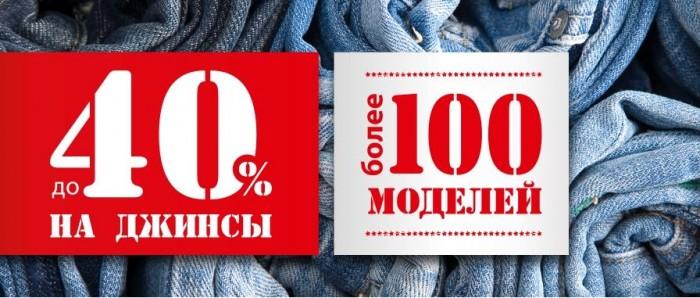 С 1 по 30 сентября Джинсовая распродажа 40% в магазинах Буду Мамой