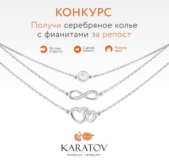 Каратов - Конкурс «Весенний букет»