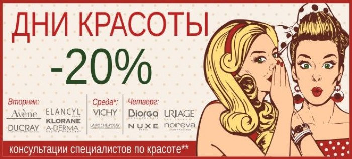 Столички - Дни красоты со скидками 20%