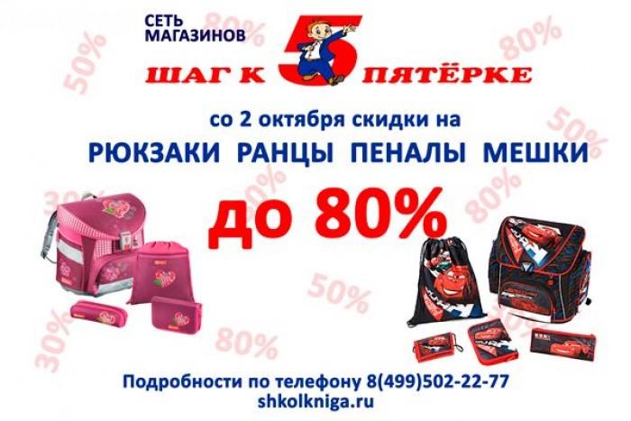Распродажа ранцев, пеналов, рюкзаков в магазине Шаг к Пятерке