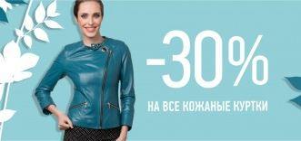 Mondial - Скидка 30% на все кожаные куртки