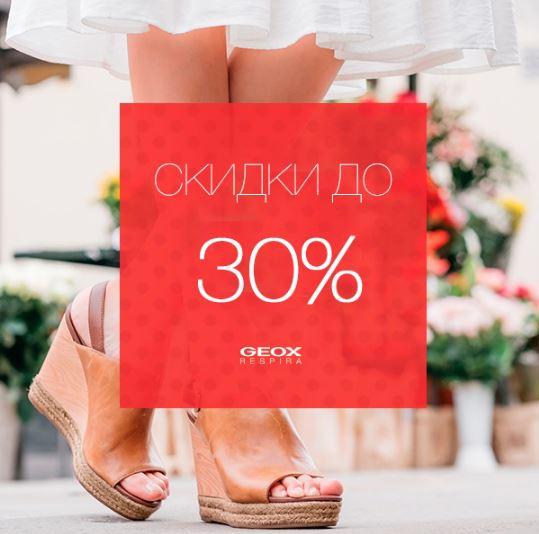 GEOX - Распродажа со скидками 30% в июне 2017