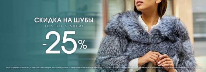 Акции TOTO. 25% на хиты сезона Осень-Зима 2019/2020